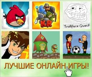 Игры онлайн