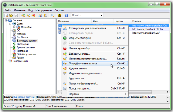 Keypass русский