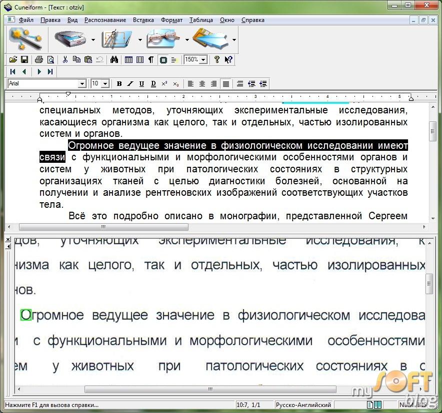 программа для редактирования отсканированного текста скачать бесплатно